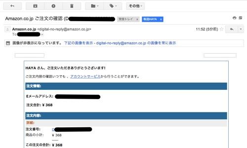 スクリーンショット 2012 12 10 11 58 33