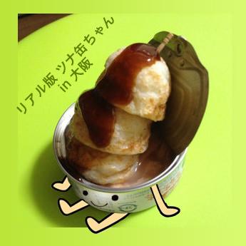 Tuna 大阪キャラ20121002  1