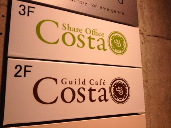 Guild cafe costa 3