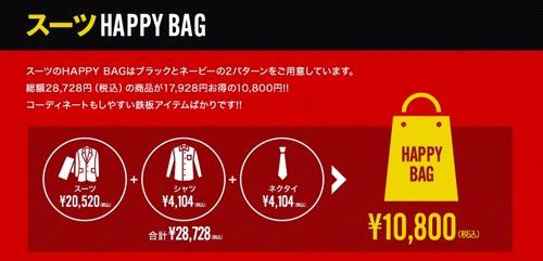 Happybag 1