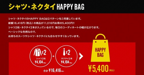 Happybag 2