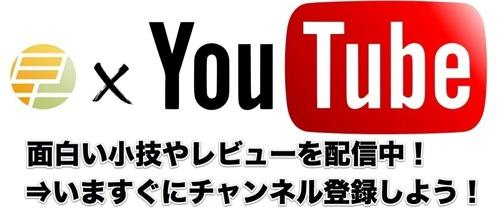 HAYA技チャンネル