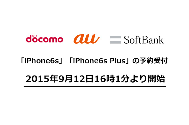 Iphone 6s advance order