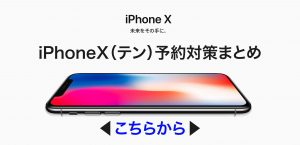 iPhoneX(テン)予約対策と入荷在庫を確保する方法まとめはこちら