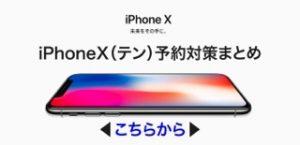 iPhoneX(テン)予約対策と入荷在庫を確保する方法まとめ
