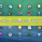 mac_app_20131130.jpg