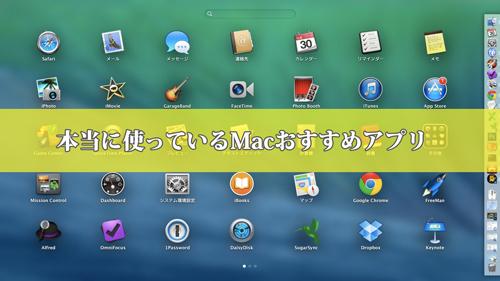 Mac app 20131130