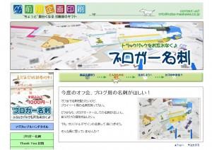 前川企画印刷