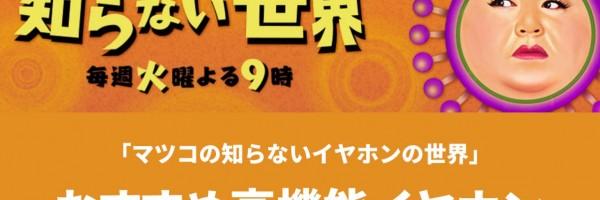 matsuko-sekai-earphone1.jpg