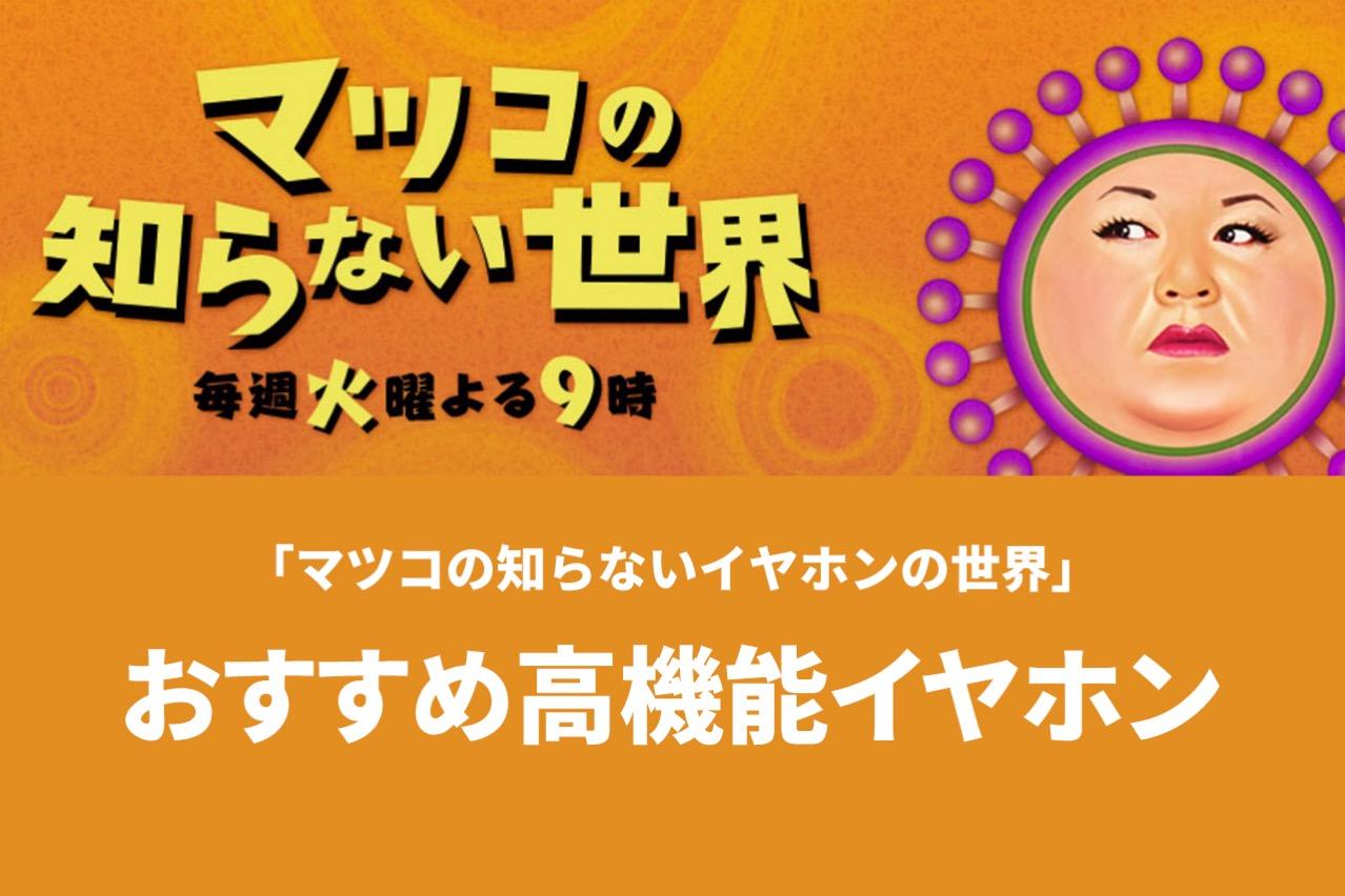 Matsuko sekai earphone1