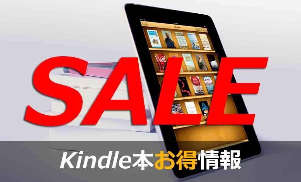 Kindle本お得情報