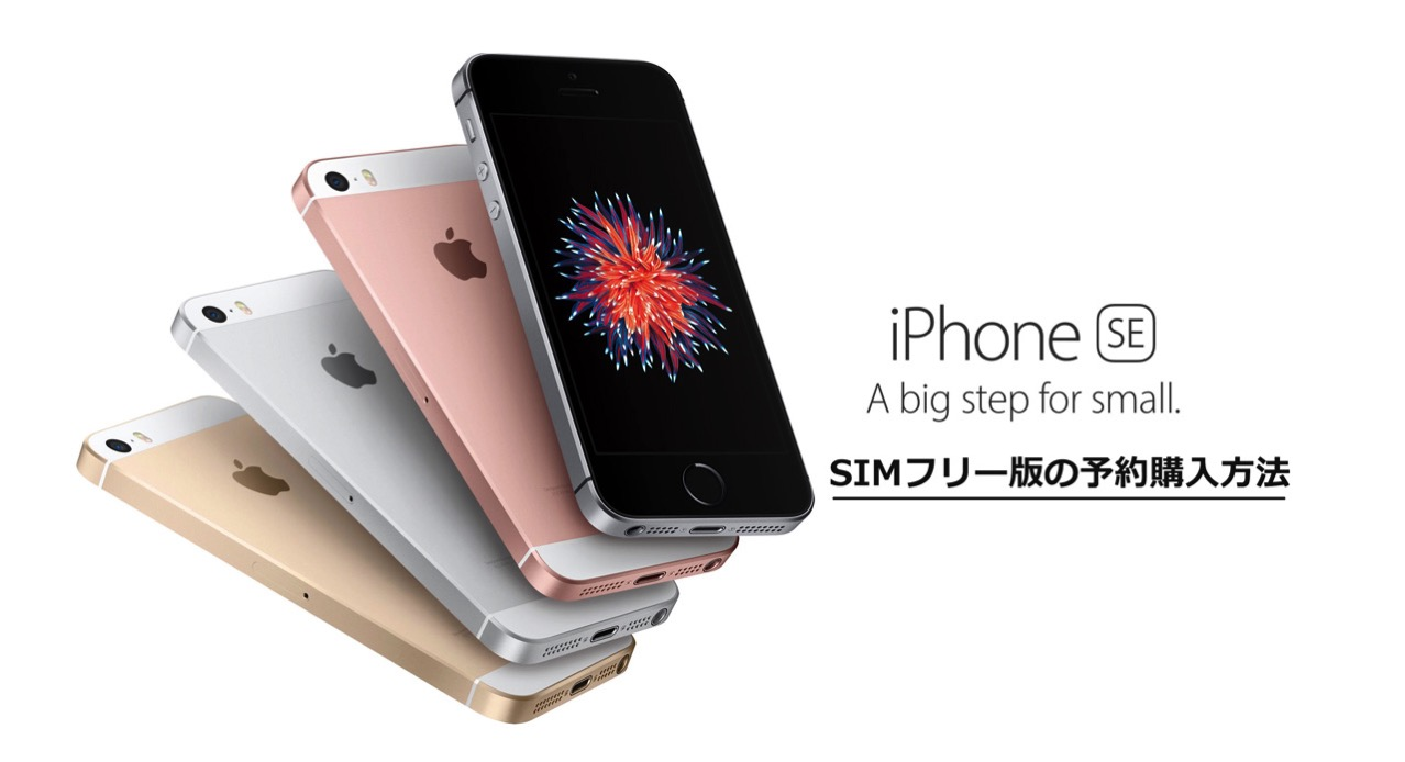 Sim free iphone se advance order
