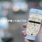 uber_app.jpg